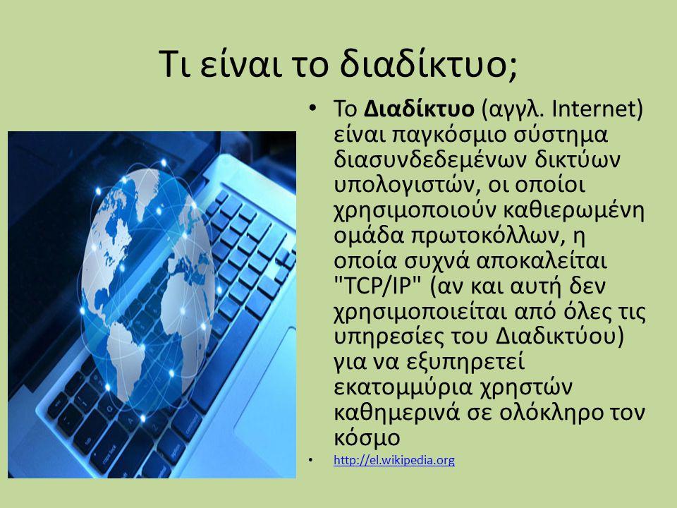 Τι είναι το διαδίκτυο; Το Διαδίκτυο (αγγλ. Internet) είναι παγκόσμιο σύστημα διασυνδεδεμένων δικτύων υπολογιστών, οι οποίοι χρησιμοποιούν καθιερωμένη