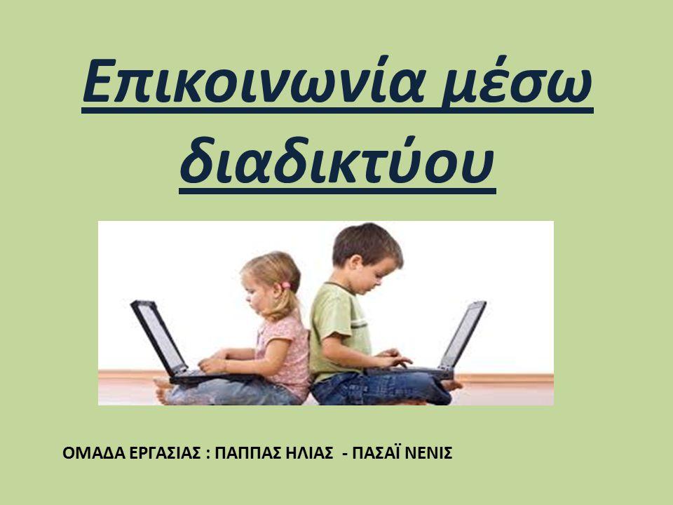 Επικοινωνία μέσω διαδικτύου ΟΜΑΔΑ ΕΡΓΑΣΙΑΣ : ΠΑΠΠΑΣ ΗΛΙΑΣ - ΠΑΣΑΪ ΝΕΝΙΣ