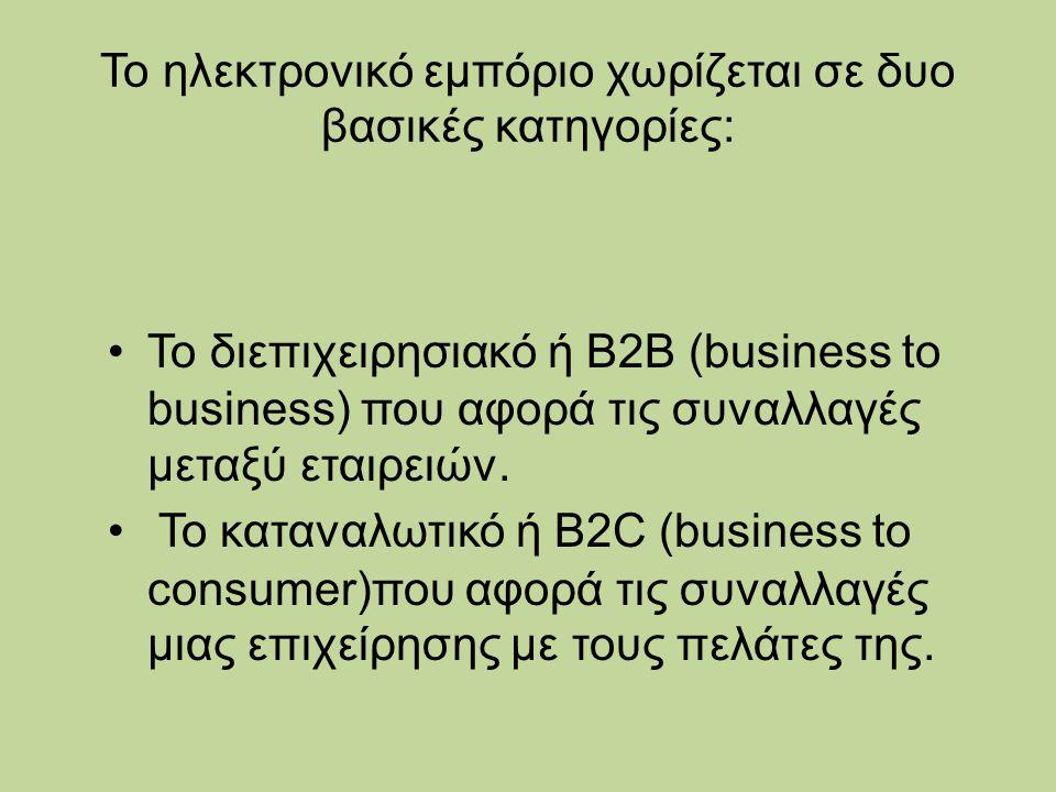 Το ηλεκτρονικό εμπόριο χωρίζεται σε δυο βασικές κατηγορίες: Το διεπιχειρησιακό ή B2B (business to business) που αφορά τις συναλλαγές μεταξύ εταιρειών.