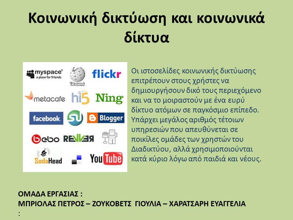 Οι ιστοσελίδες κοινωνικής δικτύωσης επιτρέπουν στους χρήστες να δημιουργήσουν δικό τους περιεχόμενο και να το μοιραστούν με ένα ευρύ δίκτυο ατόμων σε παγκόσμιο επίπεδο.
