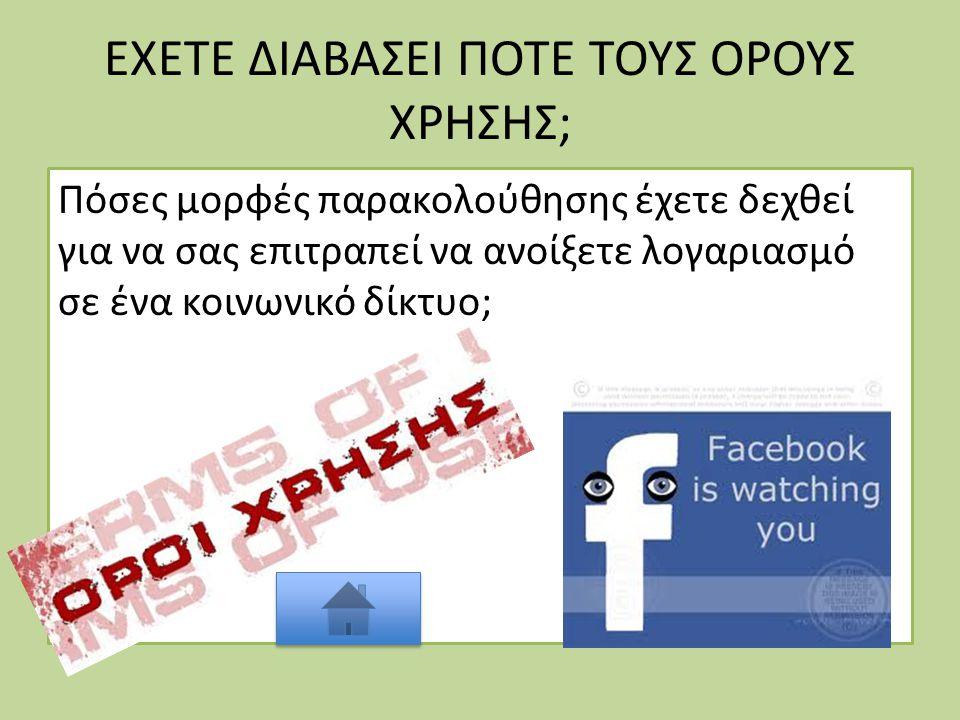 ΕΧΕΤΕ ΔΙΑΒΑΣΕΙ ΠΟΤΕ ΤΟΥΣ ΟΡΟΥΣ ΧΡΗΣΗΣ; Πόσες μορφές παρακολούθησης έχετε δεχθεί για να σας επιτραπεί να ανοίξετε λογαριασμό σε ένα κοινωνικό δίκτυο;