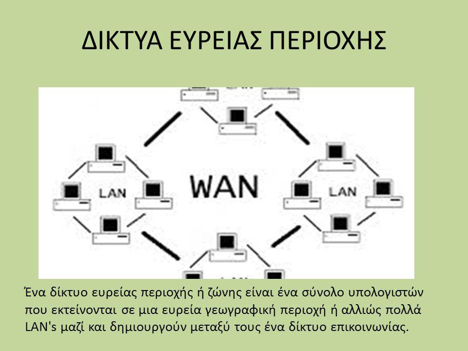 ΔΙΚΤΥΑ ΕΥΡΕΙΑΣ ΠΕΡΙΟΧΗΣ Ένα δίκτυο ευρείας περιοχής ή ζώνης είναι ένα σύνολο υπολογιστών που εκτείνονται σε μια ευρεία γεωγραφική περιοχή ή αλλιώς πολλά LAN s μαζί και δημιουργούν μεταξύ τους ένα δίκτυο επικοινωνίας.