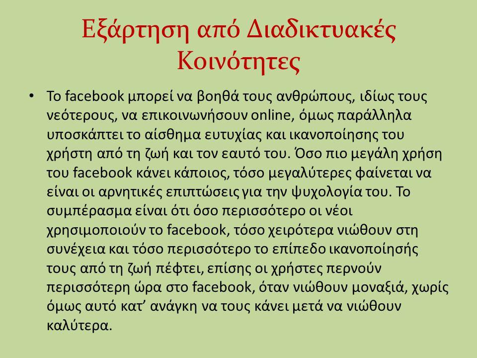 Το facebook μπορεί να βοηθά τους ανθρώπους, ιδίως τους νεότερους, να επικοινωνήσουν online, όμως παράλληλα υποσκάπτει το αίσθημα ευτυχίας και ικανοποίησης του χρήστη από τη ζωή και τον εαυτό του.