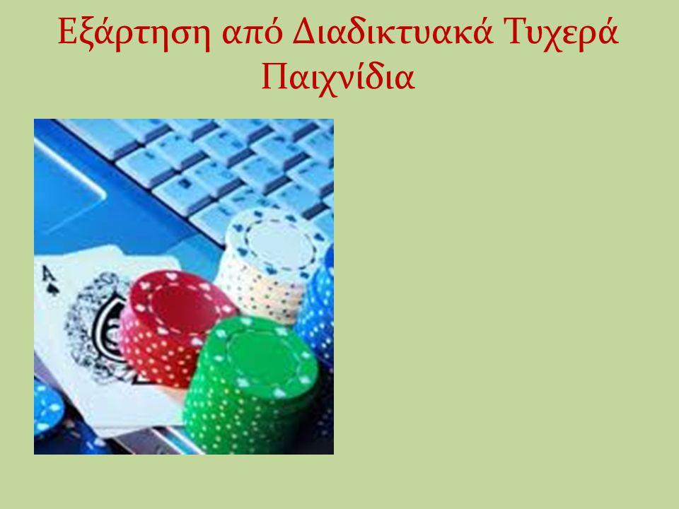 Εξάρτηση από Διαδικτυακά Τυχερά Παιχνίδια