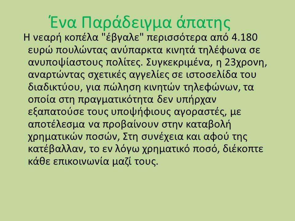 Ένα Παράδειγμα άπατης Η νεαρή κοπέλα έβγαλε περισσότερα από 4.180 ευρώ πουλώντας ανύπαρκτα κινητά τηλέφωνα σε ανυποψίαστους πολίτες.
