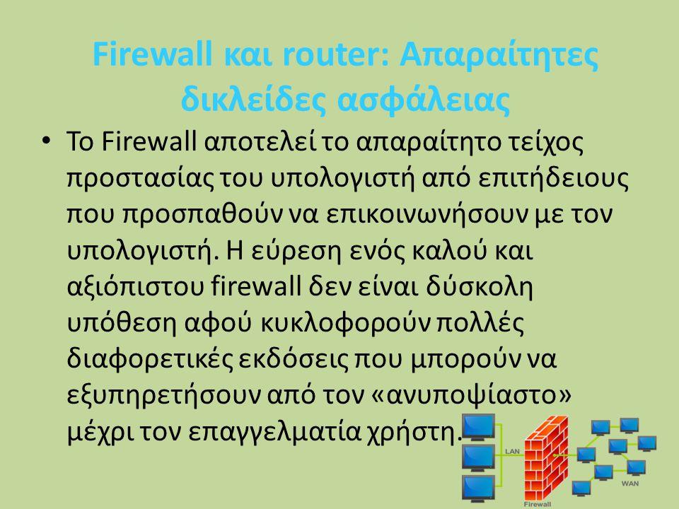 Firewall και router: Απαραίτητες δικλείδες ασφάλειας Το Firewall αποτελεί το απαραίτητο τείχος προστασίας του υπολογιστή από επιτήδειους που προσπαθούν να επικοινωνήσουν με τον υπολογιστή.