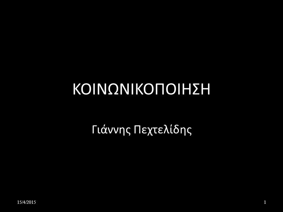 ΚΟΙΝΩΝΙΚΟΠΟΙΗΣΗ Γιάννης Πεχτελίδης 15/4/20151