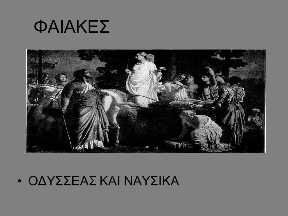 ΦΑΙΑΚΕΣ ΟΔΥΣΣΕΑΣ ΚΑΙ ΝΑΥΣΙΚΑ