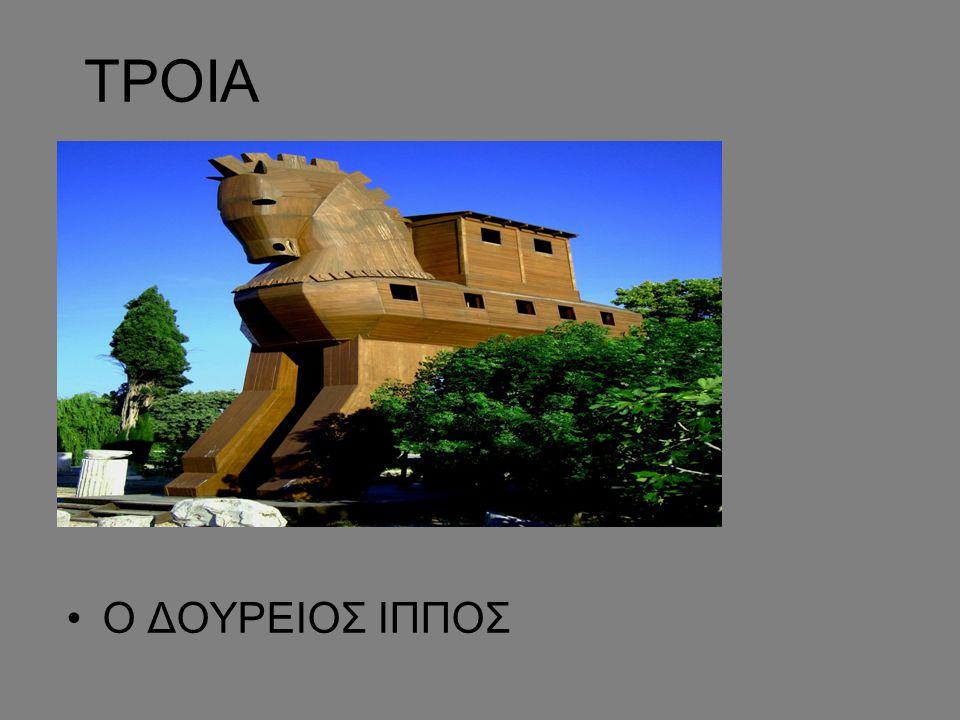 ΤΡΟΙΑ Ο ΔΟΥΡEΙΟΣ ΙΠΠΟΣ