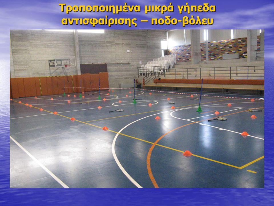 Τροποποιημένα μικρά γήπεδα αντισφαίρισης – ποδο-βόλευ