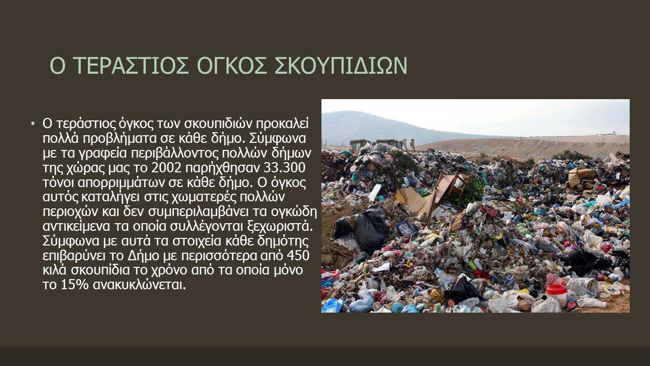 Ο ΤΕΡΑΣΤΙΟΣ ΟΓΚΟΣ ΣΚΟΥΠΙΔΙΩΝ Ο τεράστιος όγκος των σκουπιδιών προκαλεί πολλά προβλήματα σε κάθε δήμο.