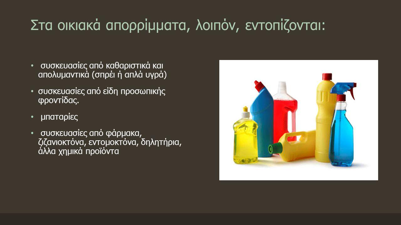 Στα οικιακά απορρίμματα, λοιπόν, εντοπίζονται: συσκευασίες από καθαριστικά και απολυμαντικά (σπρέι ή απλά υγρά) συσκευασίες από είδη προσωπικής φροντίδας.