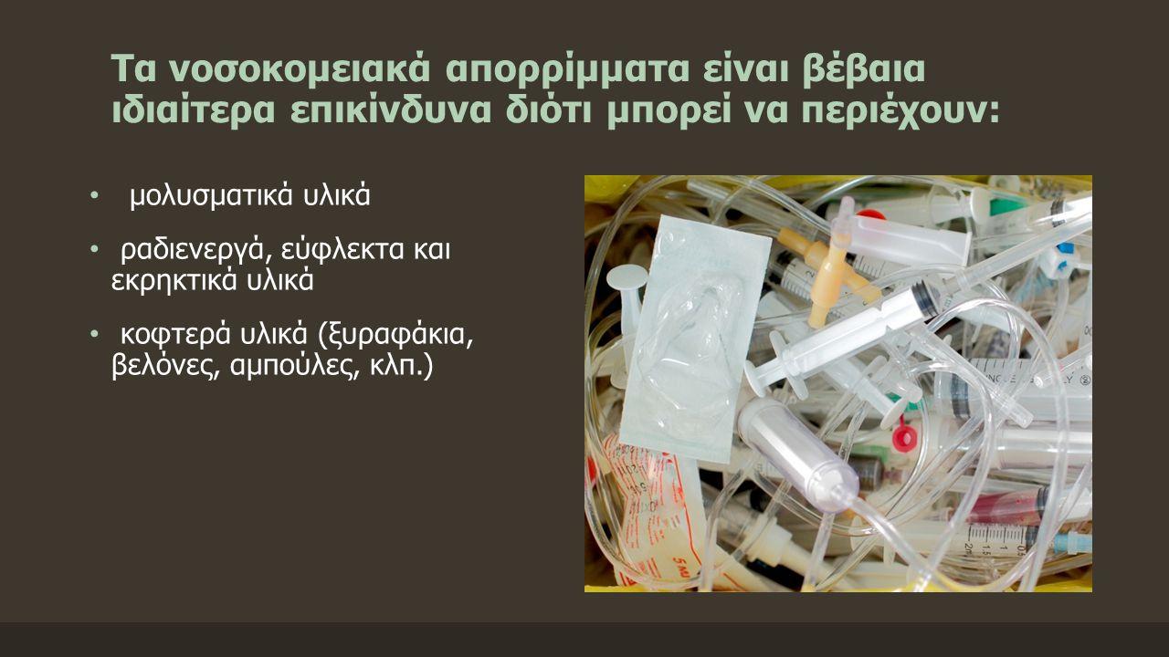 Τα νοσοκομειακά απορρίμματα είναι βέβαια ιδιαίτερα επικίνδυνα διότι μπορεί να περιέχουν: μολυσματικά υλικά ραδιενεργά, εύφλεκτα και εκρηκτικά υλικά κοφτερά υλικά (ξυραφάκια, βελόνες, αμπούλες, κλπ.)