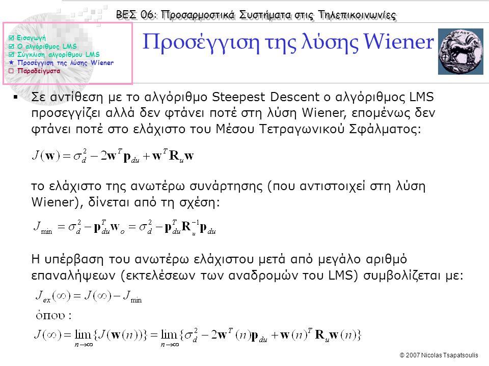 ΒΕΣ 06: Προσαρμοστικά Συστήματα στις Τηλεπικοινωνίες © 2007 Nicolas Tsapatsoulis Προσέγγιση της λύσης Wiener  Σε αντίθεση με το αλγόριθμο Steepest De