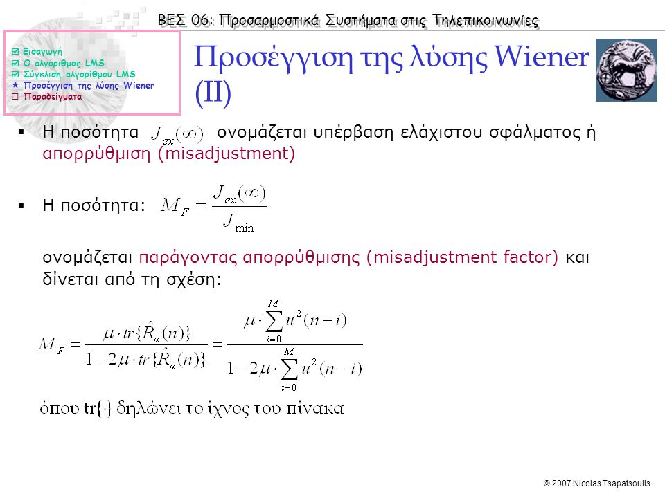 ΒΕΣ 06: Προσαρμοστικά Συστήματα στις Τηλεπικοινωνίες © 2007 Nicolas Tsapatsoulis Προσέγγιση της λύσης Wiener (ΙΙ)  Η ποσότητα ονομάζεται υπέρβαση ελά