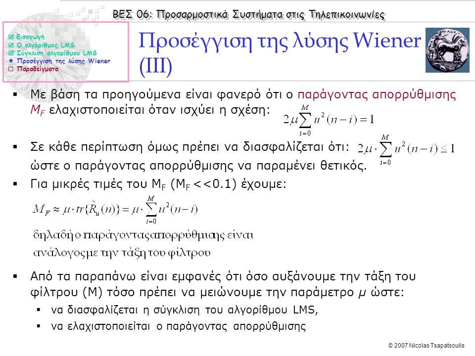 ΒΕΣ 06: Προσαρμοστικά Συστήματα στις Τηλεπικοινωνίες © 2007 Nicolas Tsapatsoulis Προσέγγιση της λύσης Wiener (ΙΙΙ)  Με βάση τα προηγούμενα είναι φανε