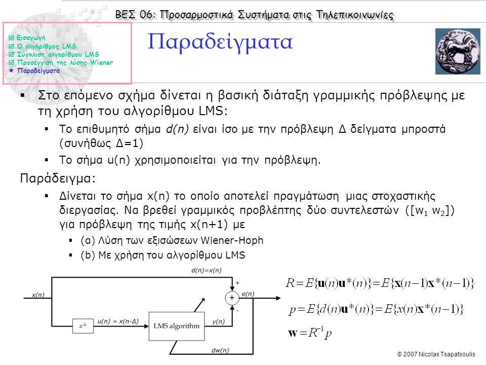 ΒΕΣ 06: Προσαρμοστικά Συστήματα στις Τηλεπικοινωνίες © 2007 Nicolas Tsapatsoulis Παραδείγματα  Στο επόμενο σχήμα δίνεται η βασική διάταξη γραμμικής π