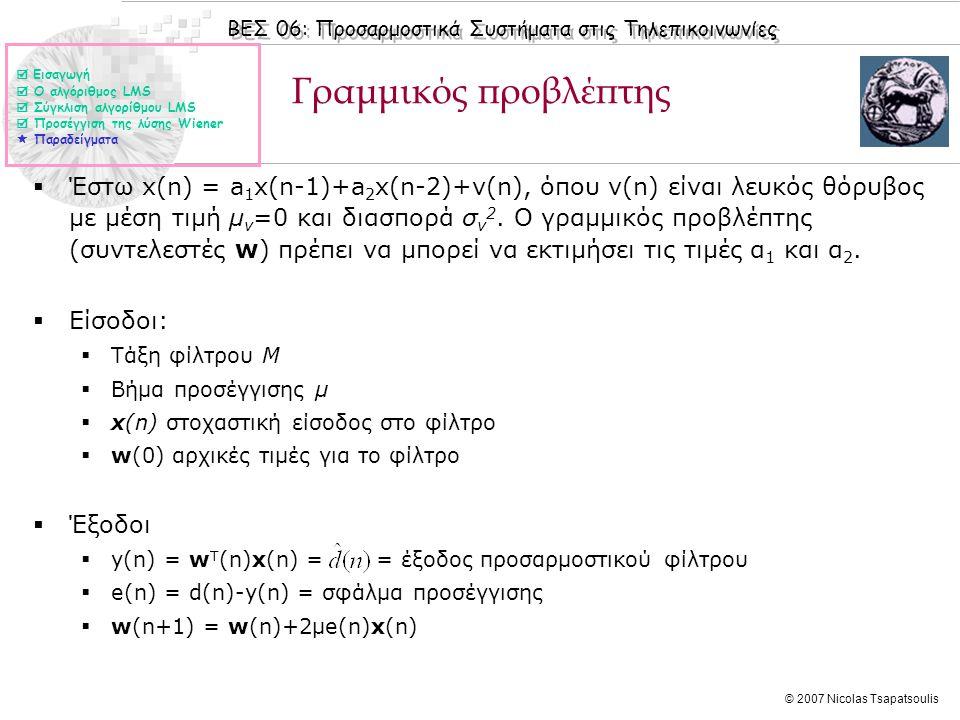 ΒΕΣ 06: Προσαρμοστικά Συστήματα στις Τηλεπικοινωνίες © 2007 Nicolas Tsapatsoulis Γραμμικός προβλέπτης  Έστω x(n) = a 1 x(n-1)+a 2 x(n-2)+v(n), όπου v