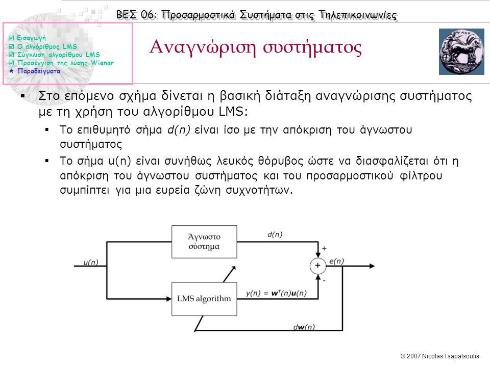 ΒΕΣ 06: Προσαρμοστικά Συστήματα στις Τηλεπικοινωνίες © 2007 Nicolas Tsapatsoulis  Στο επόμενο σχήμα δίνεται η βασική διάταξη αναγνώρισης συστήματος μ