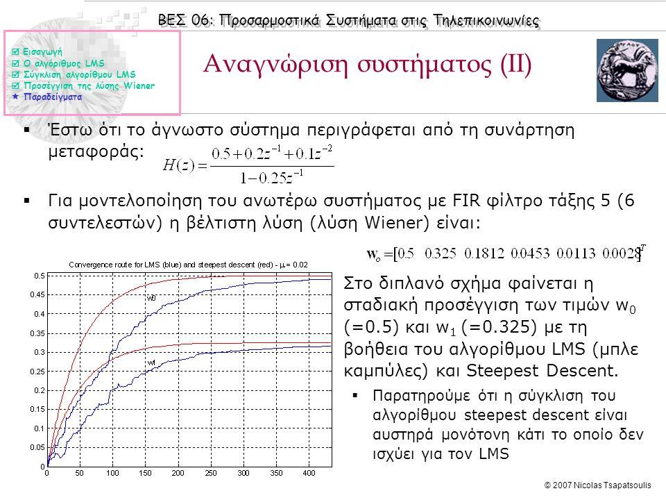 ΒΕΣ 06: Προσαρμοστικά Συστήματα στις Τηλεπικοινωνίες © 2007 Nicolas Tsapatsoulis Αναγνώριση συστήματος (ΙΙ)  Έστω ότι το άγνωστο σύστημα περιγράφεται