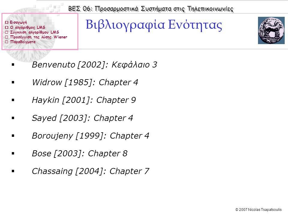 ΒΕΣ 06: Προσαρμοστικά Συστήματα στις Τηλεπικοινωνίες © 2007 Nicolas Tsapatsoulis  Εισαγωγή  Ο αλγόριθμος LMS  Σύγκλιση αλγορίθμου LMS  Προσέγγιση