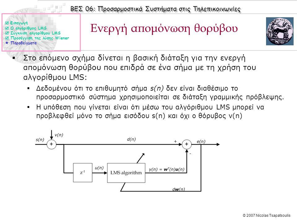 ΒΕΣ 06: Προσαρμοστικά Συστήματα στις Τηλεπικοινωνίες © 2007 Nicolas Tsapatsoulis  Στο επόμενο σχήμα δίνεται η βασική διάταξη για την ενεργή απομόνωση