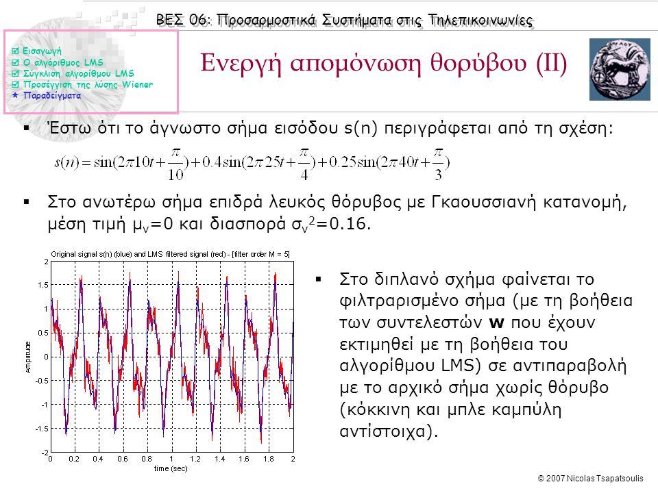 ΒΕΣ 06: Προσαρμοστικά Συστήματα στις Τηλεπικοινωνίες © 2007 Nicolas Tsapatsoulis Ενεργή απομόνωση θορύβου (ΙΙ)  Έστω ότι το άγνωστο σήμα εισόδου s(n)