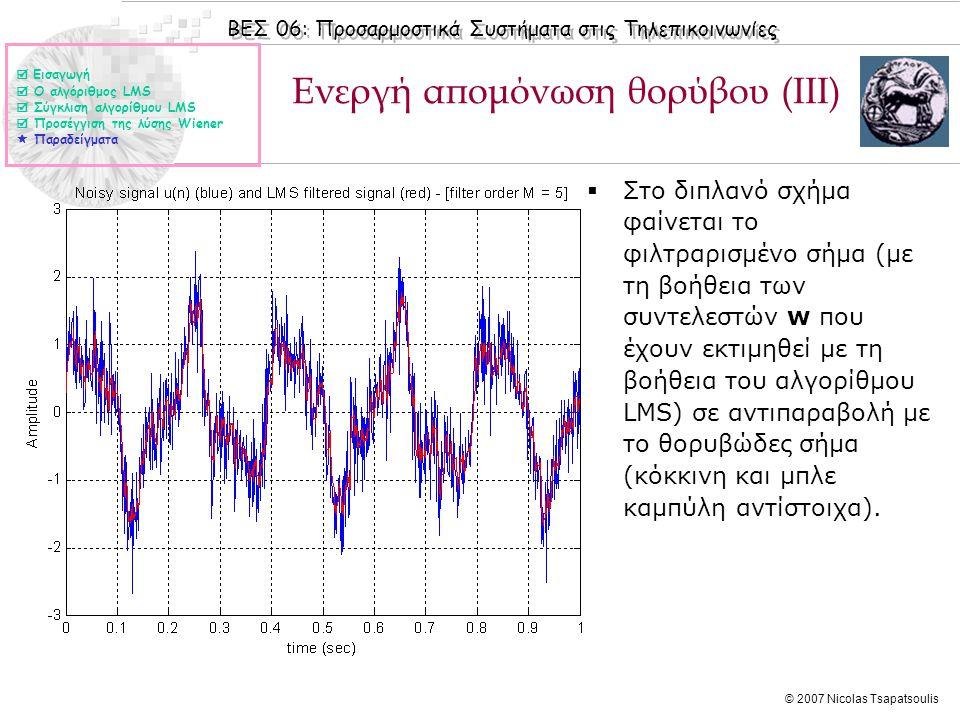 ΒΕΣ 06: Προσαρμοστικά Συστήματα στις Τηλεπικοινωνίες © 2007 Nicolas Tsapatsoulis Ενεργή απομόνωση θορύβου (ΙΙΙ)  Στο διπλανό σχήμα φαίνεται το φιλτρα