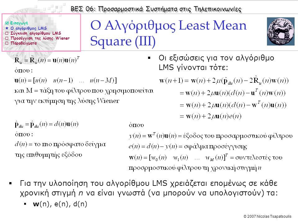 ΒΕΣ 06: Προσαρμοστικά Συστήματα στις Τηλεπικοινωνίες © 2007 Nicolas Tsapatsoulis Γραμμικός προβλέπτης (IIΙ)  Στο διπλανό σχήμα φαίνεται η σταδιακή προσέγγιση των τιμών α 1 (=0.6) και α 2 (=- 0.7225) από τους συντελεστές του φίλτρου [w1 w2] με τη βοήθεια του  αλγορίθμου LMS (μαύρο).