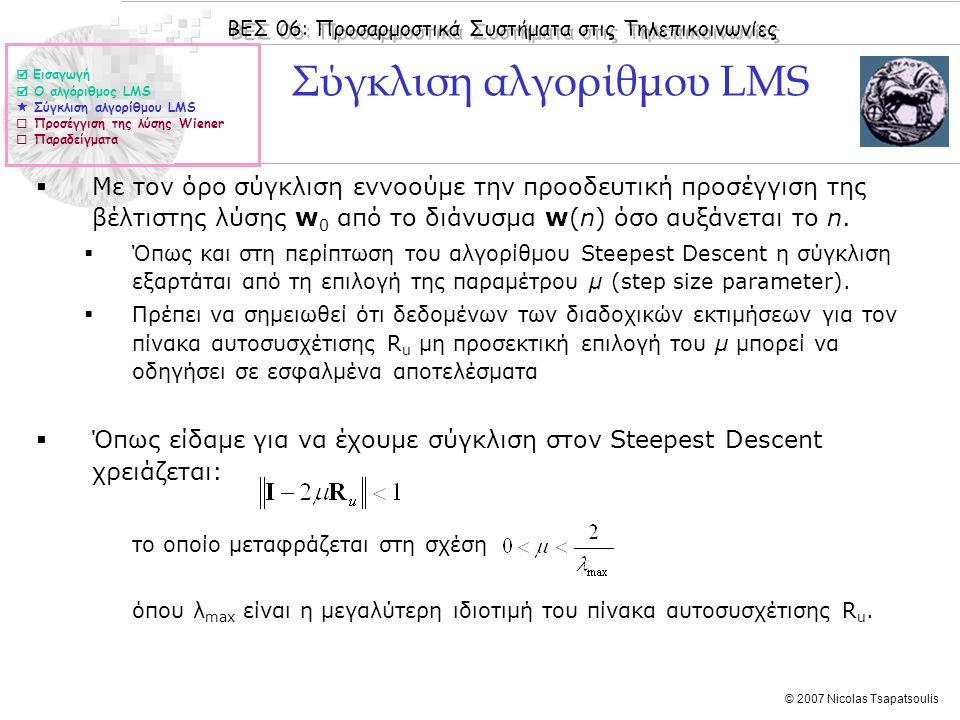 ΒΕΣ 06: Προσαρμοστικά Συστήματα στις Τηλεπικοινωνίες © 2007 Nicolas Tsapatsoulis Σύγκλιση αλγορίθμου LMS  Με τον όρο σύγκλιση εννοούμε την προοδευτικ