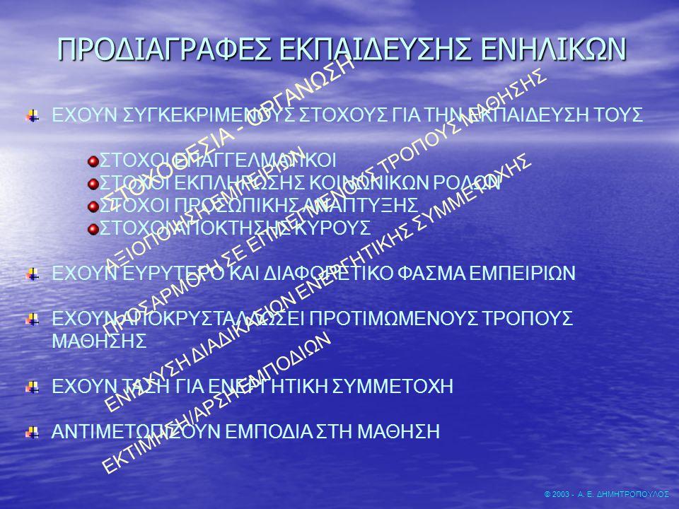ΠΡΟΔΙΑΓΡΑΦΕΣ ΕΚΠΑΙΔΕΥΣΗΣ ΕΝΗΛΙΚΩΝ © 2003 - Α. Ε. ΔΗΜΗΤΡΟΠΟΥΛΟΣ ΕΧΟΥΝ ΣΥΓΚΕΚΡΙΜΕΝΟΥΣ ΣΤΟΧΟΥΣ ΓΙΑ ΤΗΝ ΕΚΠΑΙΔΕΥΣΗ ΤΟΥΣ ΣΤΟΧΟΙ ΕΠΑΓΓΕΛΜΑΤΙΚΟΙ ΣΤΟΧΟΙ ΕΚΠΛΗ