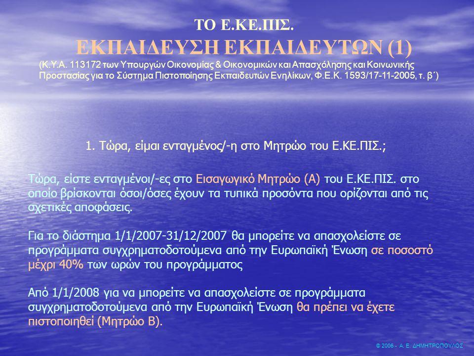 ΣΧΕΔΙΑΣΜΟΣ ΜΙΚΡΟΔΙΔΑΣΚΑΛΙΑΣ © 2003 - Α.Ε.