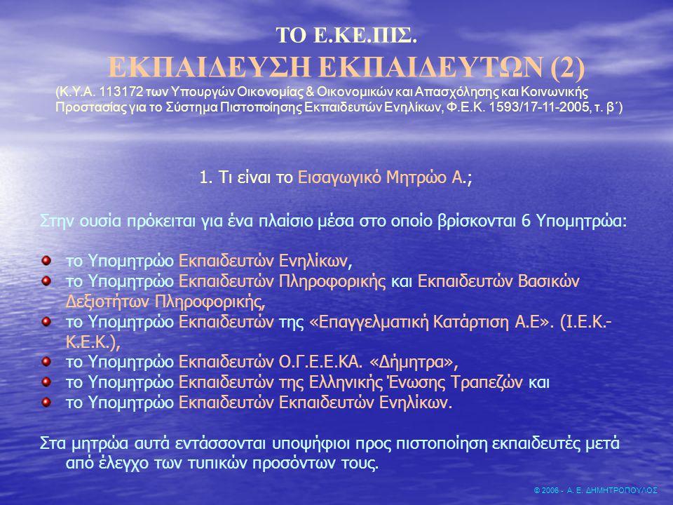 ΤΟ Ε.ΚΕ.ΠΙΣ. ΕΚΠΑΙΔΕΥΣΗ ΕΚΠΑΙΔΕΥΤΩΝ (2) (Κ.Υ.Α. 113172 των Υπουργών Οικονομίας & Οικονομικών και Απασχόλησης και Κοινωνικής Προστασίας για το Σύστημα