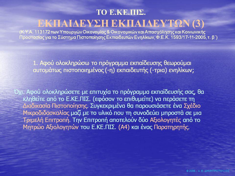 ΤΟ Ε.ΚΕ.ΠΙΣ. ΕΚΠΑΙΔΕΥΣΗ ΕΚΠΑΙΔΕΥΤΩΝ (3) (Κ.Υ.Α. 113172 των Υπουργών Οικονομίας & Οικονομικών και Απασχόλησης και Κοινωνικής Προστασίας για το Σύστημα