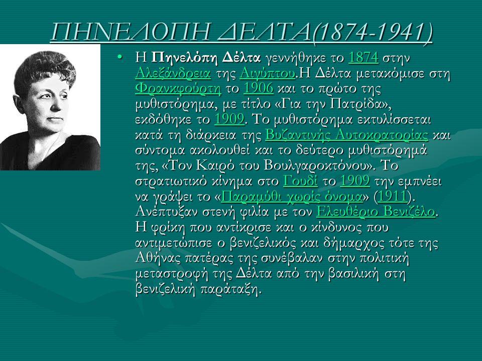 ΠΗΝΕΛΟΠΗ ΔΕΛΤΑ(1874-1941) Η Πηνελόπη Δέλτα γεννήθηκε το 1874 στην Αλεξάνδρεια της Αιγύπτου.Η Δέλτα μετακόμισε στη Φρανκφούρτη το 1906 και το πρώτο της