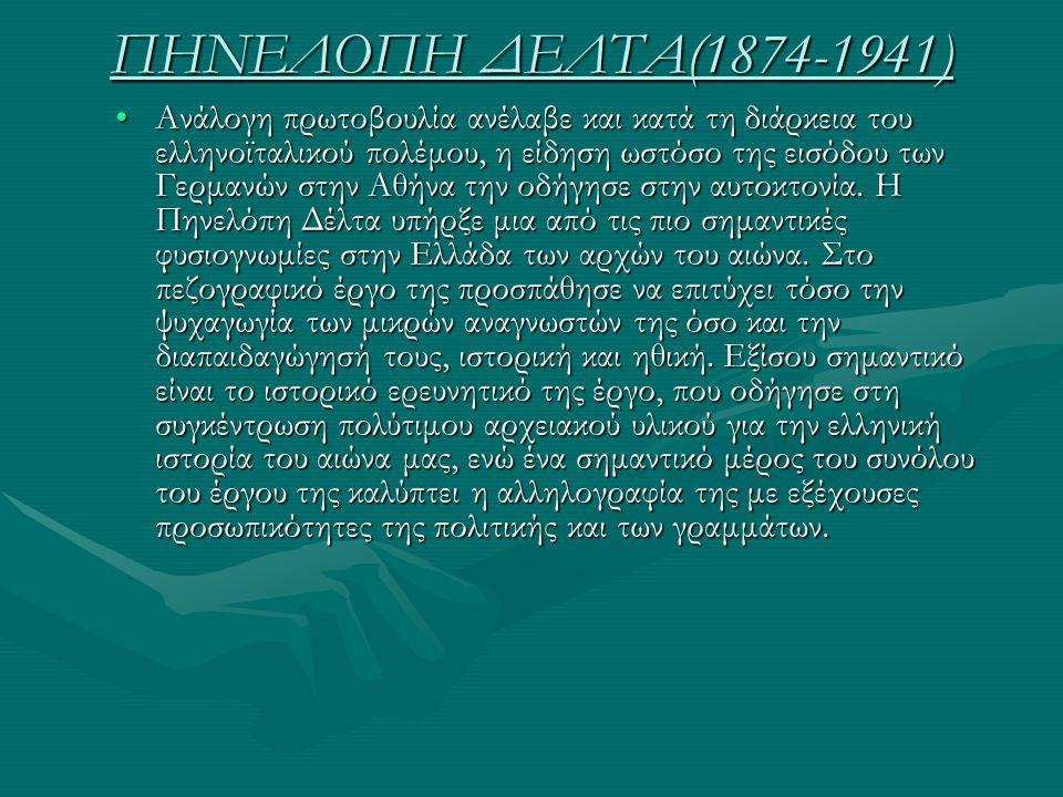 ΠΗΝΕΛΟΠΗ ΔΕΛΤΑ(1874-1941) Ανάλογη πρωτοβουλία ανέλαβε και κατά τη διάρκεια του ελληνοϊταλικού πολέμου, η είδηση ωστόσο της εισόδου των Γερμανών στην Α