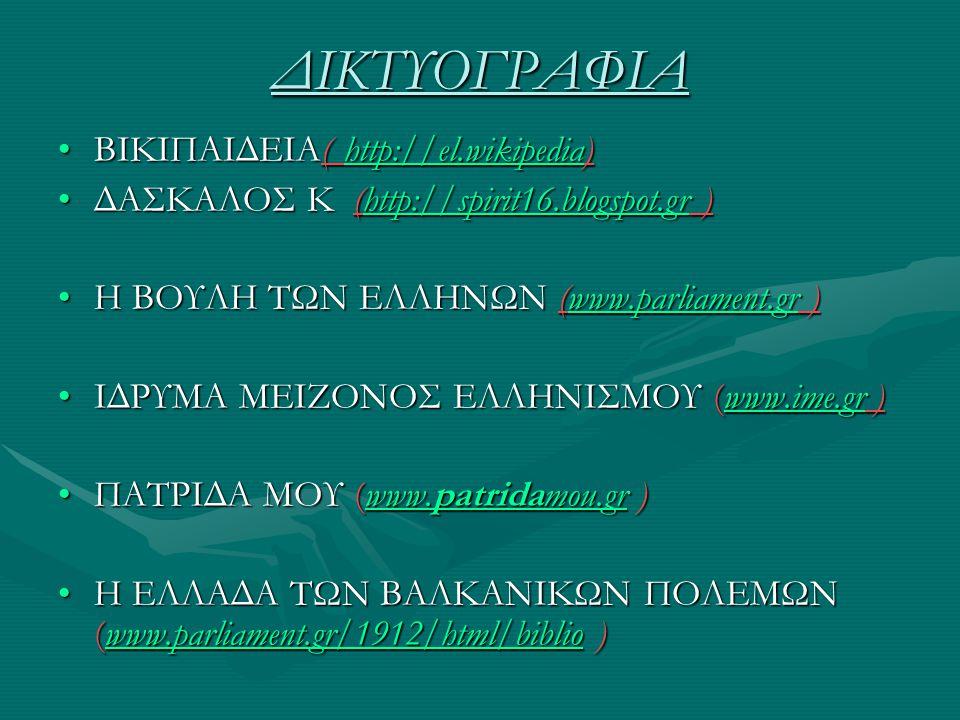 ΔΙΚΤΥΟΓΡΑΦΙΑ ΒΙΚΙΠΑΙΔΕΙΑ( http://el.wikipedia)ΒΙΚΙΠΑΙΔΕΙΑ( http://el.wikipedia)http://el.wikipedia ΔΑΣΚΑΛΟΣ Κ (http://spirit16.blogspot.gr )ΔΑΣΚΑΛΟΣ Κ