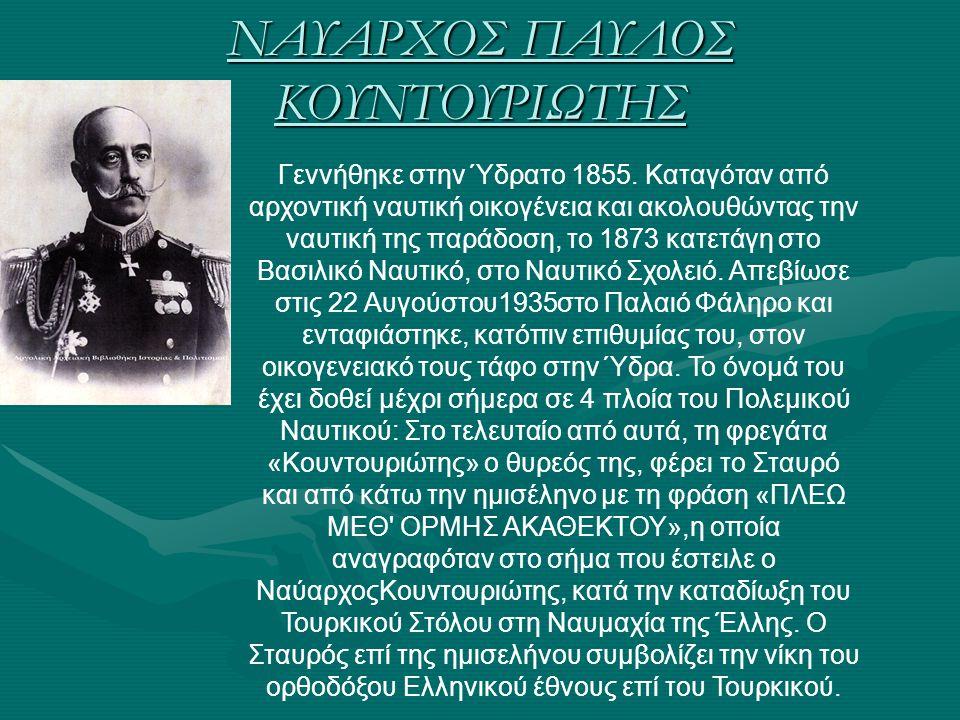 ΝΑΥΑΡΧΟΣ ΠΑΥΛΟΣ ΚΟΥΝΤΟΥΡΙΩΤΗΣ Γεννήθηκε στην Ύδρατο 1855. Καταγόταν από αρχοντική ναυτική οικογένεια και ακολουθώντας την ναυτική της παράδοση, το 187