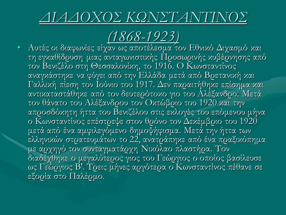 ΔΙΑΔΟΧΟΣ ΚΩΝΣΤΑΝΤΙΝΟΣ (1868-1923) Αυτές οι διαφωνίες είχαν ως αποτέλεσμα τον Εθνικό Διχασμό και τη εγκαθίδρυση μιας ανταγωνιστικής Προσωρινής κυβέρνησ