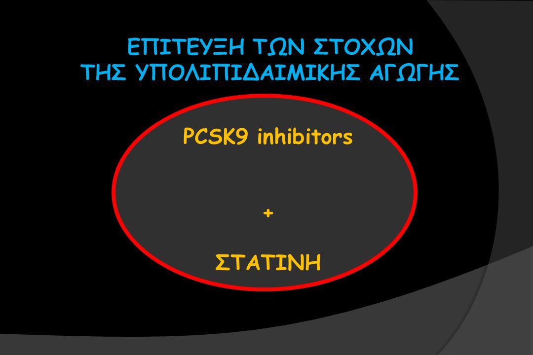 ΕΠΙΤΕΥΞΗ ΤΩΝ ΣΤΟΧΩΝ ΤΗΣ ΥΠΟΛΙΠΙΔΑΙΜΙΚΗΣ ΑΓΩΓΗΣ PCSK9 inhibitors + ΣΤΑΤΙΝΗ