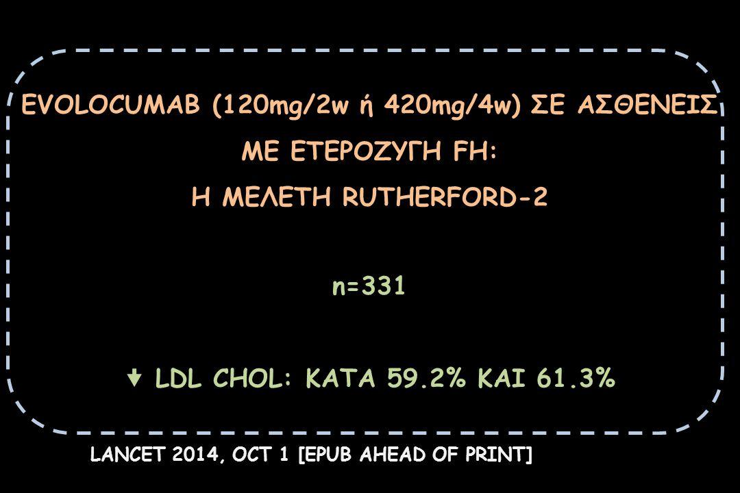 EVOLOCUMAB (120mg/2w ή 420mg/4w) ΣΕ ΑΣΘΕΝΕΙΣ ΜΕ ΕΤΕΡΟΖΥΓΗ FH: Η ΜΕΛΕΤΗ RUTHERFΟRD-2 LANCET 2014, OCT 1 [EPUB AHEAD OF PRINT] n=331  LDL CHOL: KATA 59