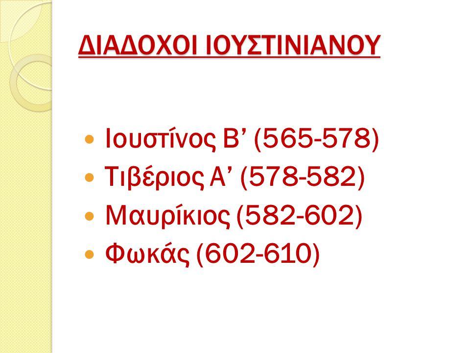 ΟΙ ΔΙΑΔΟΧΟΙ ΤΟΥ ΙΟΥΣΤΙΝΙΑΝΟΥ ΚΑΙ Η ΚΡΙΣΗ ΤΗΣ ΑΥΤΟΚΡΑΤΟΡΙΑΣ (565- 610) ΟΙ ΔΙΑΔΟΧΟΙ ΤΟΥ ΙΟΥΣΤΙΝΙΑΝΟΥ ΚΑΙ Η ΚΡΙΣΗ ΤΗΣ ΑΥΤΟΚΡΑΤΟΡΙΑΣ (565- 610)