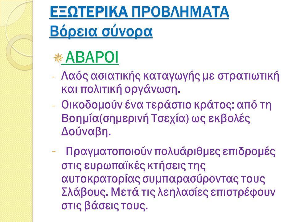 ΔΙΑΔΟΧΟΙ ΙΟΥΣΤΙΝΙΑΝΟΥ Ιουστίνος Β' (565-578) Τιβέριος Α' (578-582) Μαυρίκιος (582-602) Φωκάς (602-610)