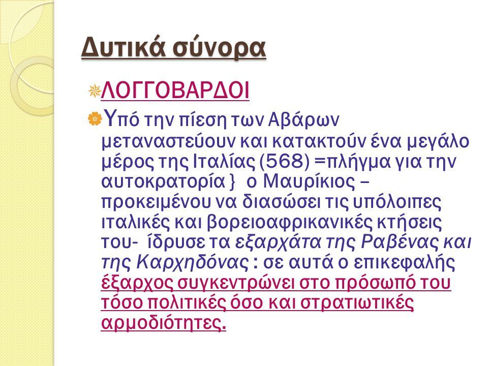 Ανατολικά σύνορα  ΠΕΡΣΕΣ  Κύριος στόχος τους τα εδάφη της Αρμενίας, τα οποία διεκδικεί και το Βυζάντιο  591: ο βασιλιάς των Περσών, Χοσρόης Β΄, υπογράφει συνθήκη με τον αυτοκράτορα Μαυρίκιο  ο Μαυρίκιος έχοντας εξασφαλίσει τα νώτα του στην Ανατολή μεταφέρει τα στρατεύματά του στη Βαλκανική } τέλος 6 ου αιώνα τα σύνορα της αυτοκρατορίας στο Δούναβη