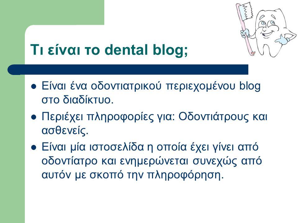 Τι είναι το dental blog; Είναι ένα οδοντιατρικού περιεχομένου blog στο διαδίκτυο. Περιέχει πληροφορίες για: Οδοντιάτρους και ασθενείς. Είναι μία ιστοσ