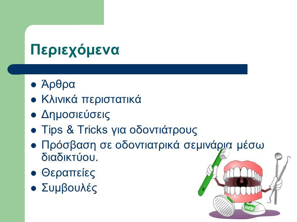 Περιεχόμενα Άρθρα Κλινικά περιστατικά Δημοσιεύσεις Tips & Tricks για οδοντιάτρους Πρόσβαση σε οδοντιατρικά σεμινάρια μέσω διαδικτύου. Θεραπείες Συμβου