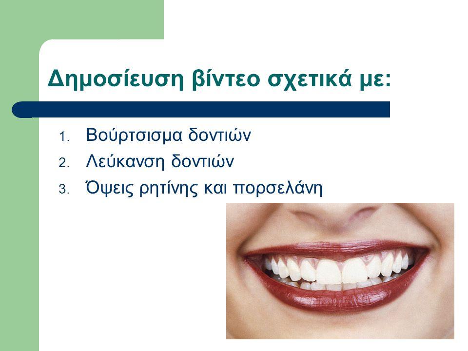 Δημοσίευση βίντεο σχετικά με: 1. Βούρτσισμα δοντιών 2. Λεύκανση δοντιών 3. Όψεις ρητίνης και πορσελάνη