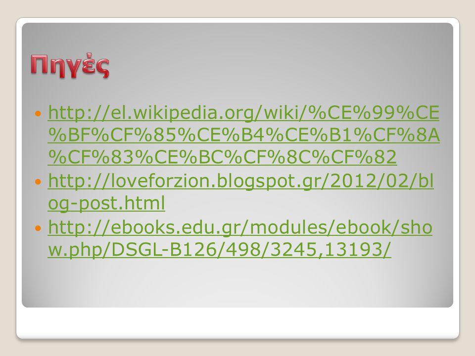 http://el.wikipedia.org/wiki/%CE%99%CE %BF%CF%85%CE%B4%CE%B1%CF%8A %CF%83%CE%BC%CF%8C%CF%82 http://el.wikipedia.org/wiki/%CE%99%CE %BF%CF%85%CE%B4%CE%