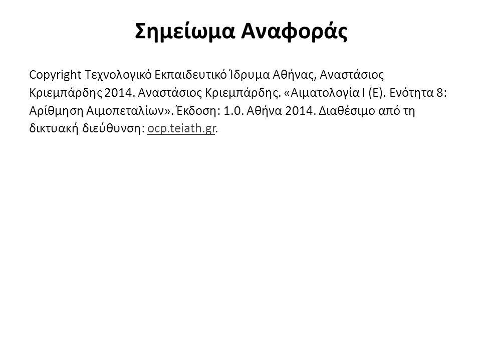Σημείωμα Αναφοράς Copyright Τεχνολογικό Εκπαιδευτικό Ίδρυμα Αθήνας, Αναστάσιος Κριεμπάρδης 2014. Αναστάσιος Κριεμπάρδης. «Αιματολογία Ι (Ε). Ενότητα 8