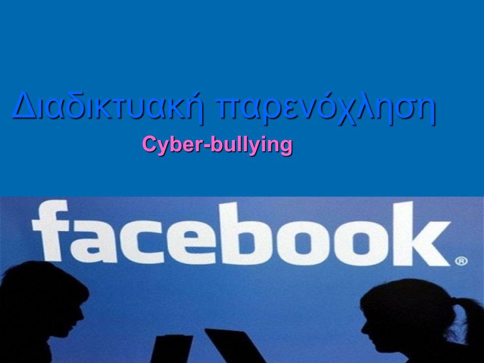 Διαδικτυακή παρενόχληση Cyber-bullying